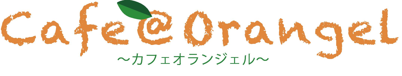 Cafe@Orangel~カフェオランジェル~